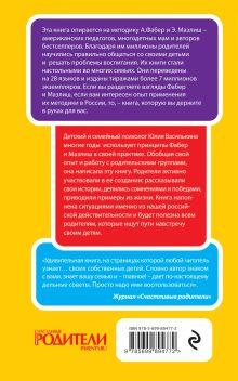 Обложка сзади Как говорить, чтобы дети вас услышали, или Фабер и Мазлиш по-русски Юлия Василькина