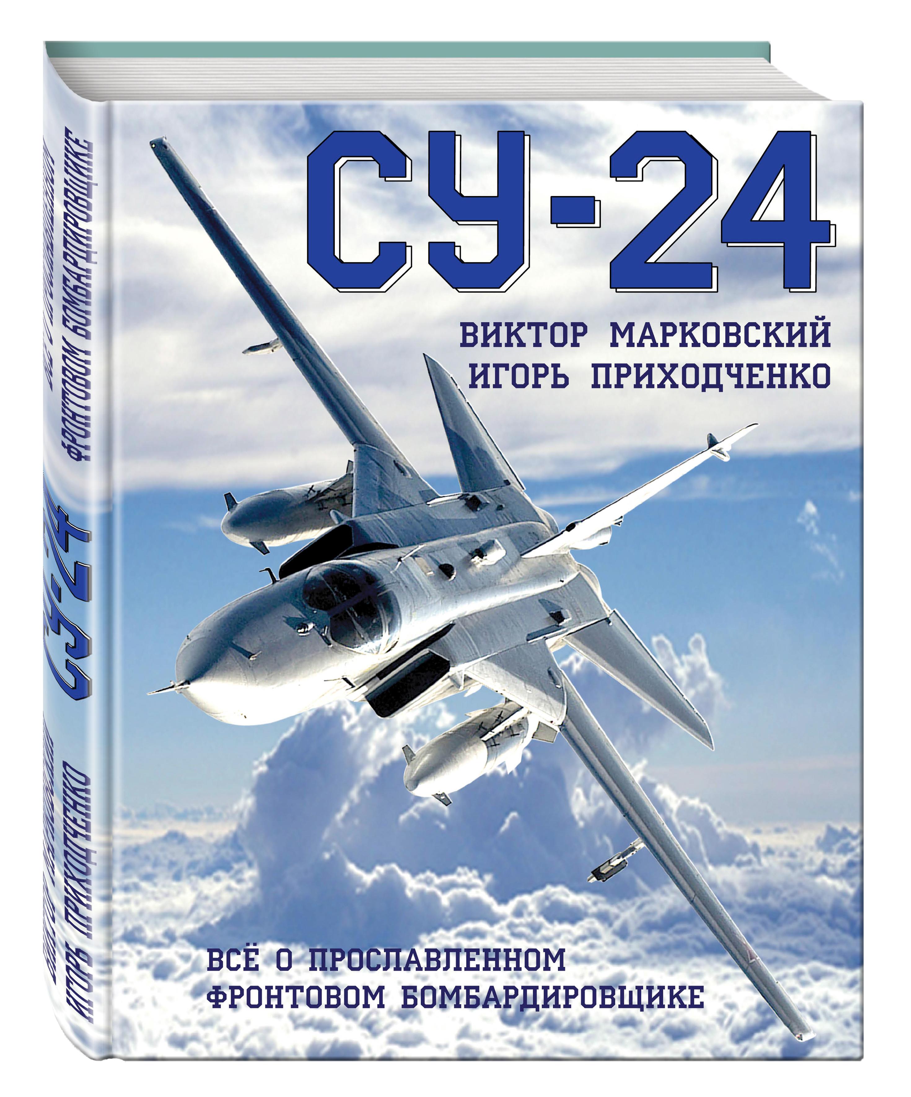 Марковский В.Ю., Приходченко И.В. Су-24. Всё о прославленном фронтовом бомбардировщике