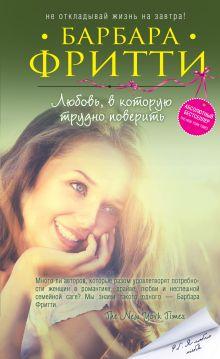 Фритти Б. - Любовь, в которую трудно поверить обложка книги