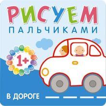 Бурмистрова Л., Мороз В. - Рисуем пальчиками. В дороге обложка книги