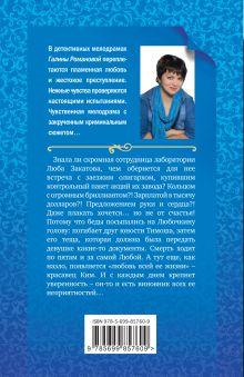 Обложка сзади Счастье по собственному желанию Галина Романова