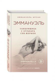 Эммануэль. Танцовщица с бульвара Сен-Жермен обложка книги