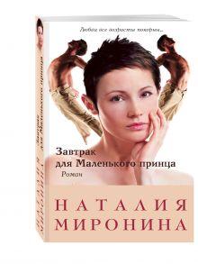 Миронина Н. - Завтрак для Маленького принца обложка книги