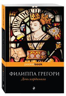 Грегори Ф. - Дочь кардинала обложка книги