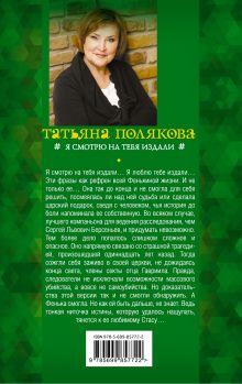 Обложка сзади Я смотрю на тебя издали Полякова, Татьяна Викторовна.