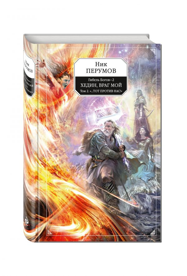 """Гибель Богов - 2. Книга пятая. Хедин, враг мой. Том 2. """"...Тот против нас!"""" Перумов Н."""