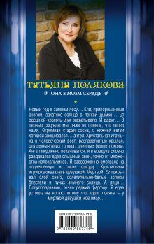 Обложка сзади Она в моем сердце Татьяна Полякова