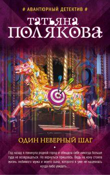 Обложка Один неверный шаг Татьяна Полякова