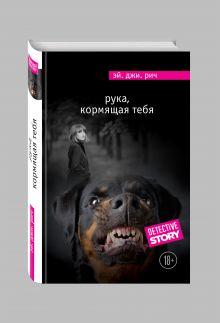 Рич Э.Дж. - Рука, кормящая тебя обложка книги
