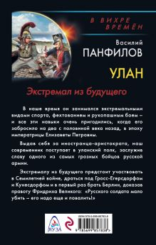 Обложка сзади Улан. Экстремал из будущего Василий Панфилов