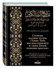 Ибн Каййим аль-Джаузийя - Мадаридж. Степени идущих обложка книги