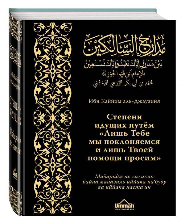 Мадаридж. Степени идущих Ибн Каййим аль-Джаузийя