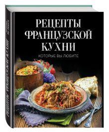 - Рецепты французской кухни, которые вы любите (комплект) обложка книги