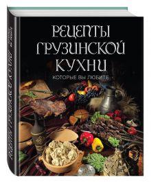 - Рецепты грузинской кухни, которые вы любите (комплект) обложка книги
