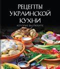 Рецепты украинской кухни, которые вы любите (комплект) sovmestnyie proektyi s ukrainskoy birzh