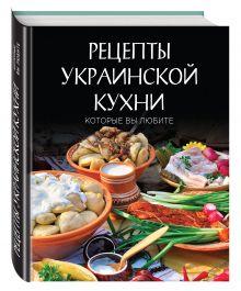 - Рецепты украинской кухни, которые вы любите (комплект) обложка книги