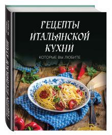 - Рецепты итальянской кухни, которые вы любите (комплект) обложка книги