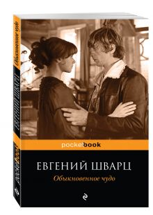 Шварц Е.Л. - Обыкновенное чудо обложка книги