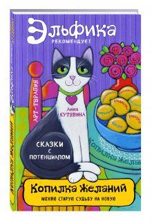 Анна Кутявина - Копилка желаний обложка книги