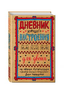 Оттерман Д. - Дневник хорошего настроения для двоих (крафт) обложка книги