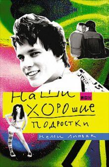 Литвак Н. - Наши хорошие подростки обложка книги