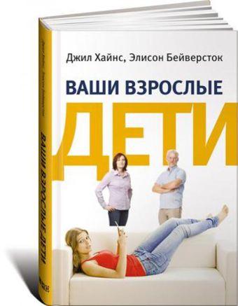 Ваши взрослые дети: Руководство для родителей Бейверсток Э.,Хайнс Д.