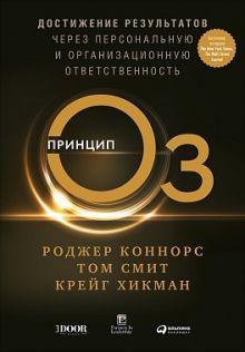 Коннорс Р.,Смит Т.,Хикман К. - Принцип Оз: Достижение результатов через персональную и организационную ответственность (обложка) обложка книги