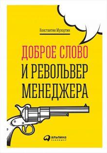 Мухортин К. - Доброе слово и револьвер менеджера обложка книги