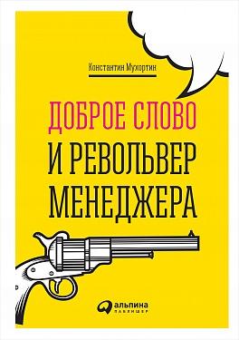 Доброе слово и револьвер менеджера Мухортин К.