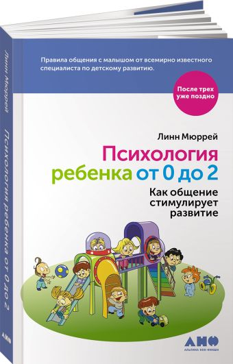 Психология ребенка от 0 до 2: Как общение стимулирует развитие (обложка)