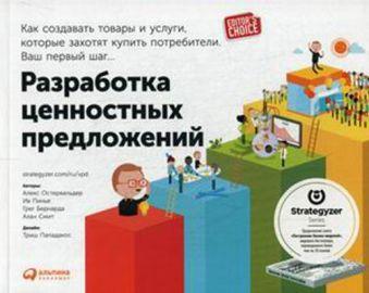 Разработка ценностных  предложений: Как создавать товары и услуги, которые захотят купить потребители. Ваш первый шаг…  (обложка) Остервальдер А.