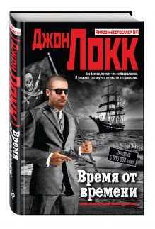 Локк Дж. - Время от времени обложка книги