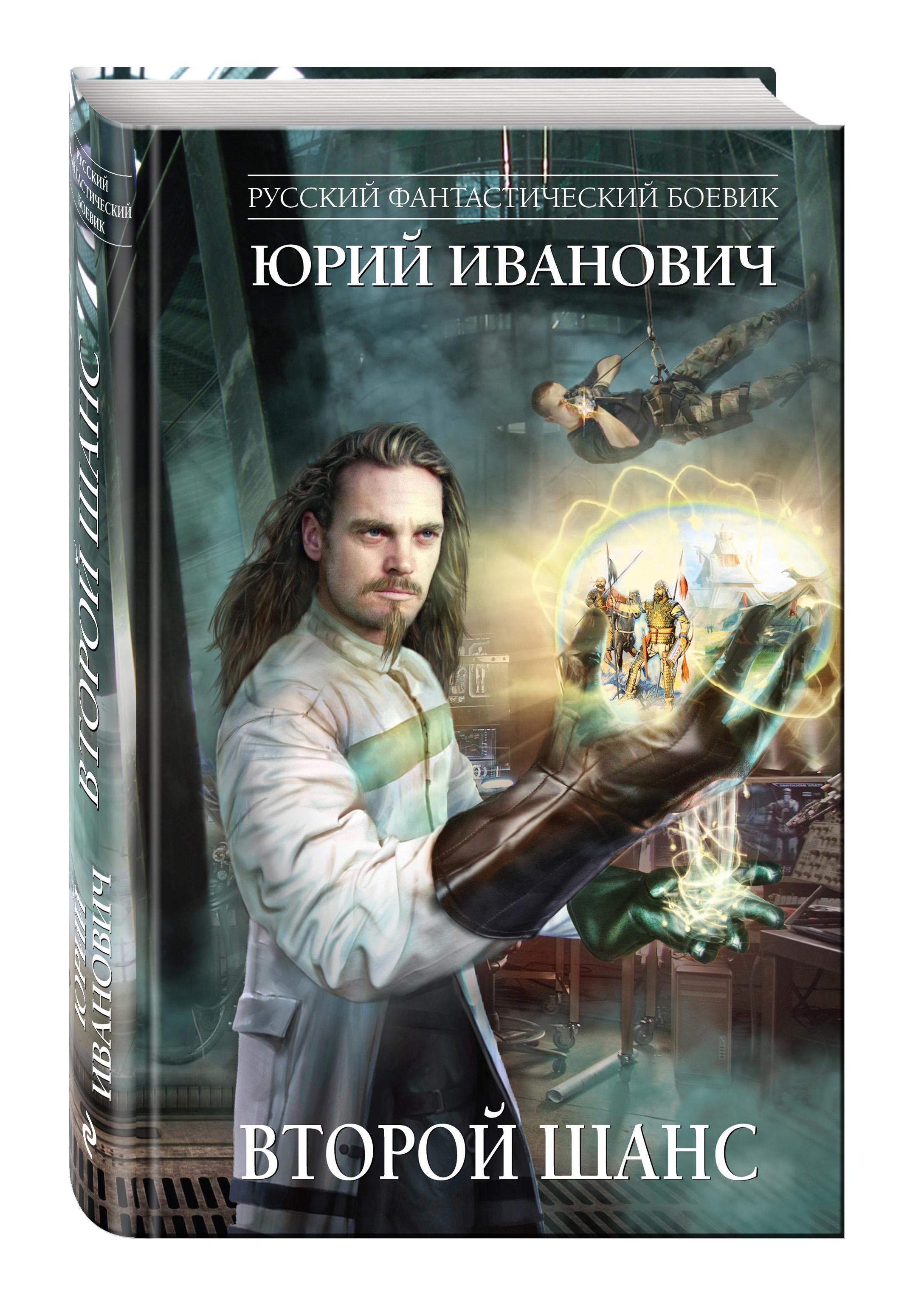 Иванович Ю. Второй шанс