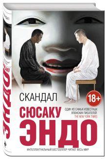 Эндо С. - Скандал обложка книги