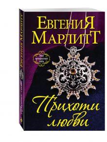 Марлитт Е. - Прихоти любви обложка книги