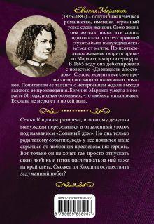 Обложка сзади Прихоти любви Евгения Марлитт