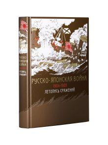 - Комплект Русско-японская война 1904-1905 гг. Летопись сражений(книга+футляр) обложка книги