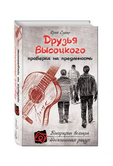 Сушко Ю.М. - Друзья Высоцкого: проверка на преданность обложка книги