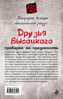 Обложка сзади Друзья Высоцкого: проверка на преданность Юрий Сушко