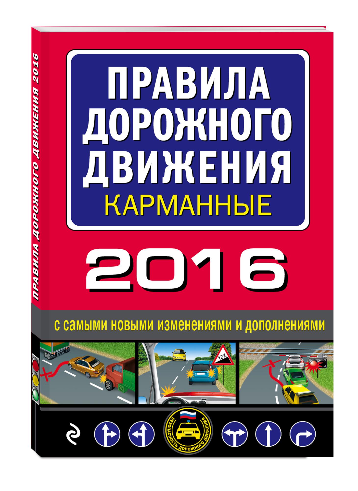 Правила дорожного движения 2016 карманные с самыми новыми изменениями и дополнениями