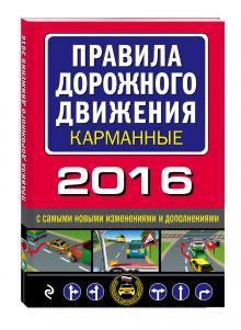 - Правила дорожного движения 2016 карманные с самыми новыми изменениями и дополнениями обложка книги