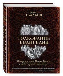 Гладков Б.И. - Толкование Евангелия обложка книги