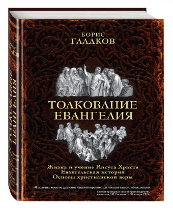 Толкование Евангелия Гладков Б.И.