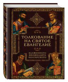 - Толкование на Святое Евангелие Блаженного Феофилакта Болгарского обложка книги