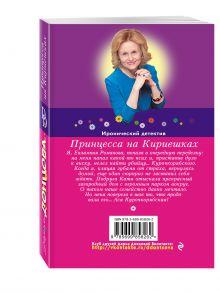 Донцова Д.А. - Принцесса на Кириешках обложка книги