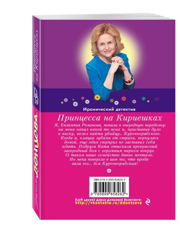 Принцесса на Кириешках Донцова Д.А.