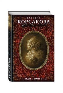 Корсакова Т. - Приди в мои сны обложка книги