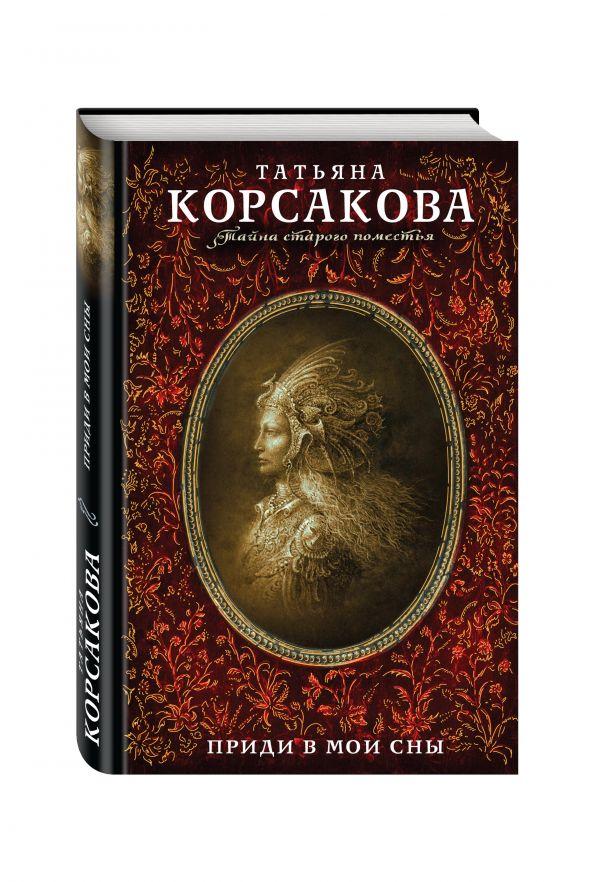 Приди в мои сны Корсакова Т.