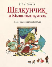 Обложка Щелкунчик и Мышиный король (ил. С. Баральди) Э.Т.А. Гофман