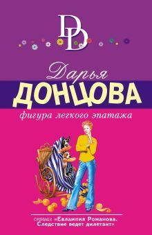 Обложка Фигура легкого эпатажа Дарья Донцова